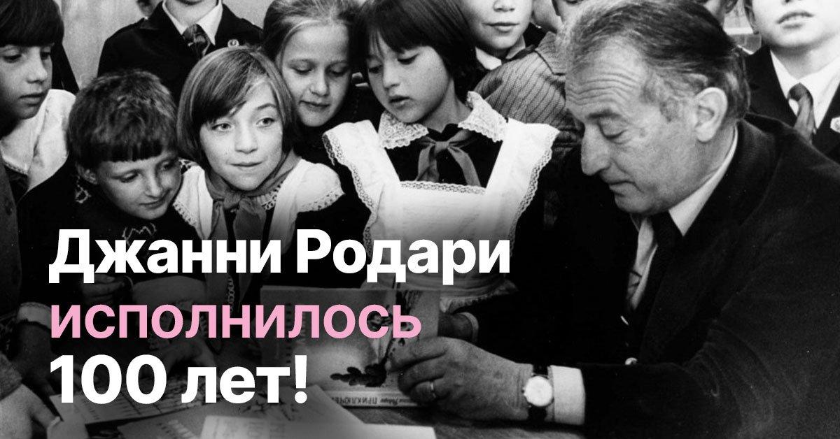 Почему итальянский сказочник Джанни Родари стал любимчиком советских детей