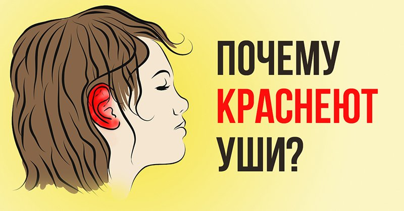 почему горят уши