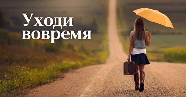 Почему так важно уходить вовремя. Жизнь одна — не бойся перемен!