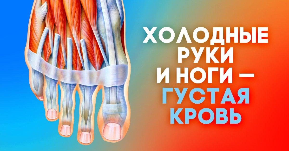 Почему руки и ноги холодные: популярные причины, методы решения проблемы холодных конечностей, народные способы