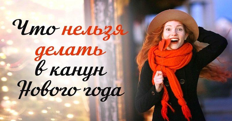 Вещи, которые нельзя делать в канун Нового года, чтобы беда не постучалась в двери Вдохновение,Советы