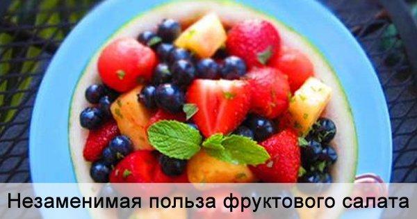 Никогда бы не подумал, что фруктовый салат приносит организму столько пользы. Уже бегу в магазин!