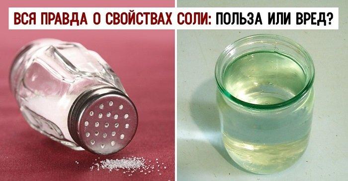 польза соли для волос