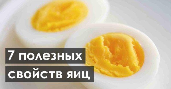 7 удивительно полезных свойств яиц, о которых мало кто знает. Употребляй их ежедневно!