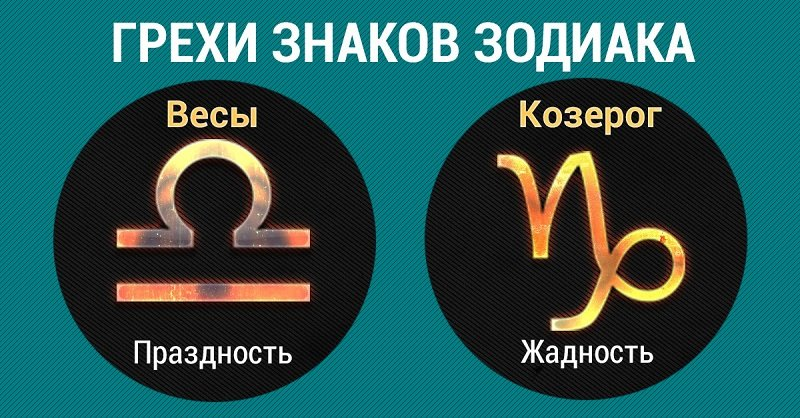 гороскоп грехов