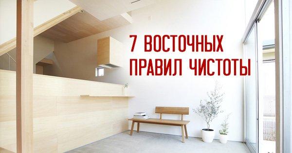 восточные правила чистоты