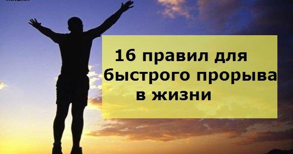 16 правил достижения успеха для тех, кто уже устал проигрывать. Это точно стоит взять на заметку!
