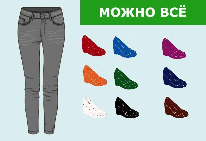 обувь под серые брюки