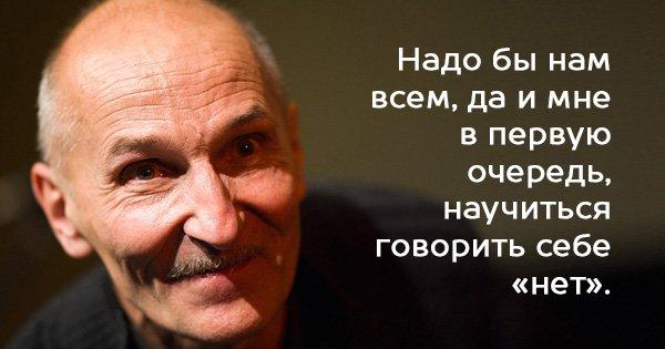 цитата Петра Мамонова.