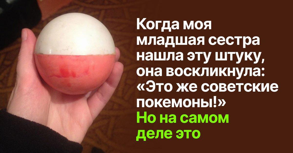 Советские покемоны, или Вещи из прошлого, что увлекают даже нынешнюю молодежь