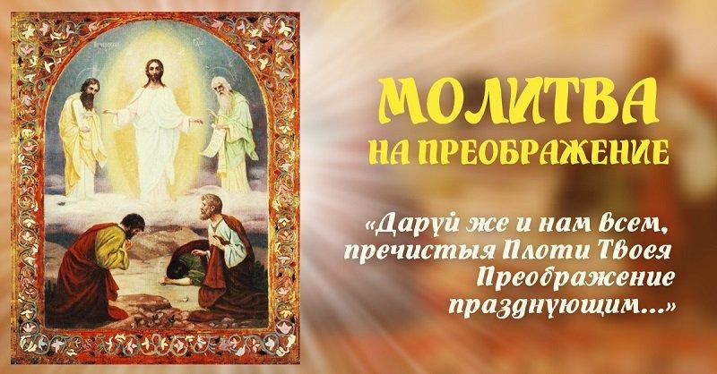 молитва на спас 19 августа