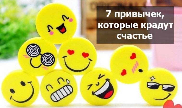 привычки, которые крадут счастье