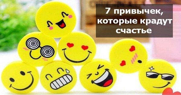 7 привычек, которые мешают тебе быть счастливым. Не пора ли от них избавиться?