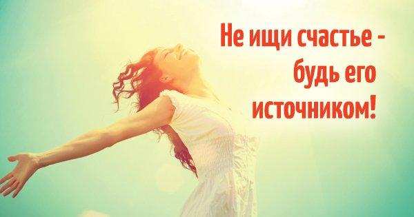 10 привычек счастливых людей: всё зависит только от тебя!