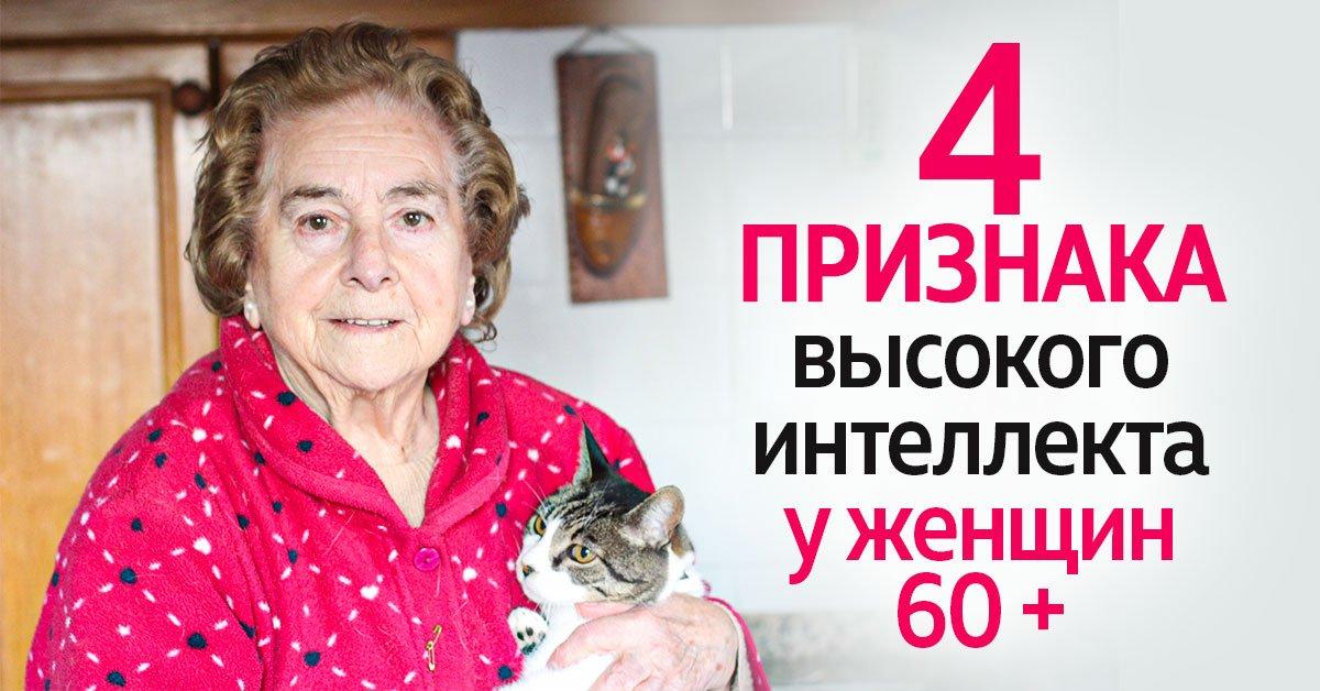 Каккие признаки интеллекта заметны у женщин после 60 лет
