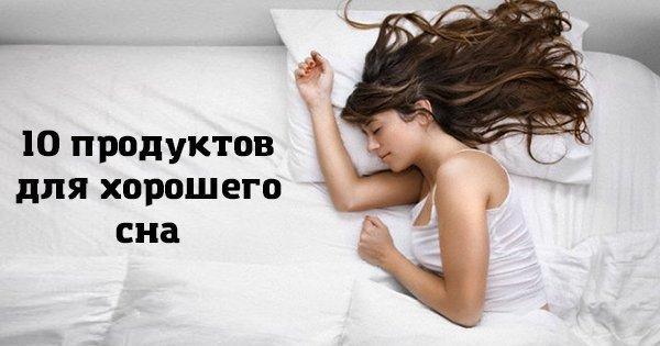 10 продуктов, которые помогут побороть бессонницу. Только натуральное снотворное!