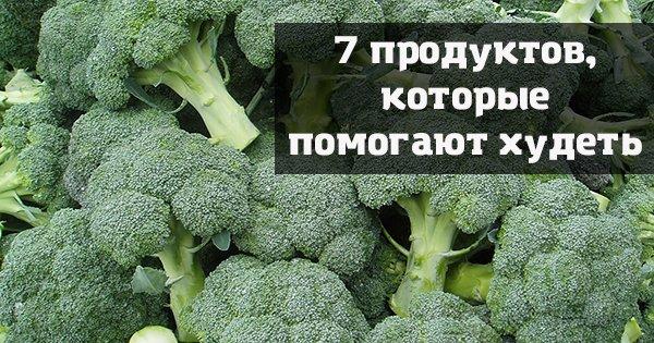 ТОП-7 продуктов, которые помогут тебе избавиться от лишнего веса. Готовность к лету № 1!