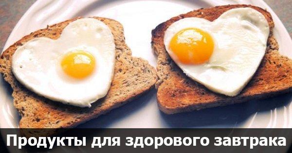 5 продуктов для здорового завтрака. Пробуждай организм правильно!