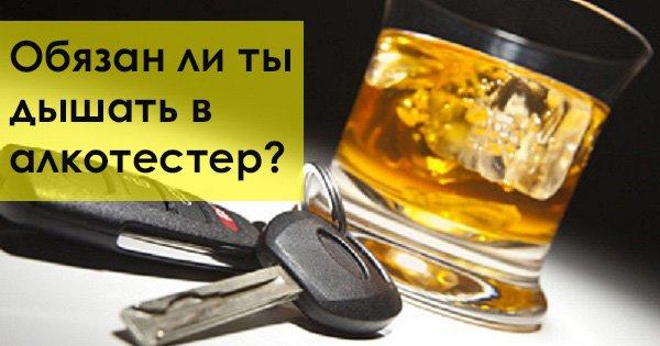 Правильное поведение на дороге: что делать, если инспектор предложит тебе пройти проверку алкотестером.
