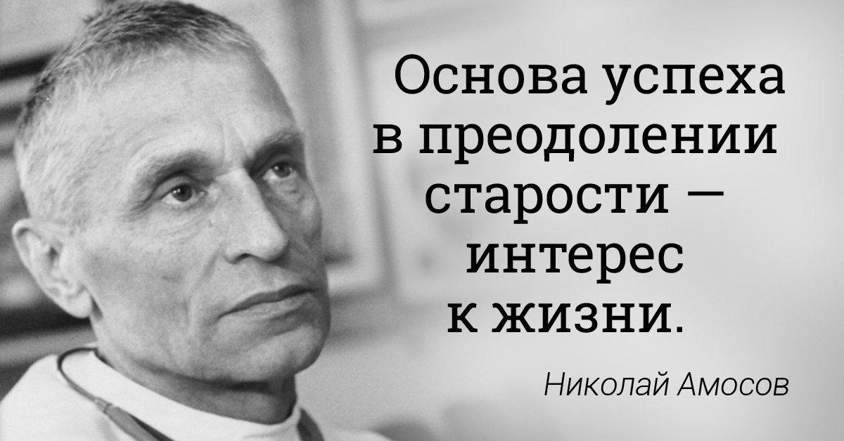 Цитаты Николая Амосова thumbnail