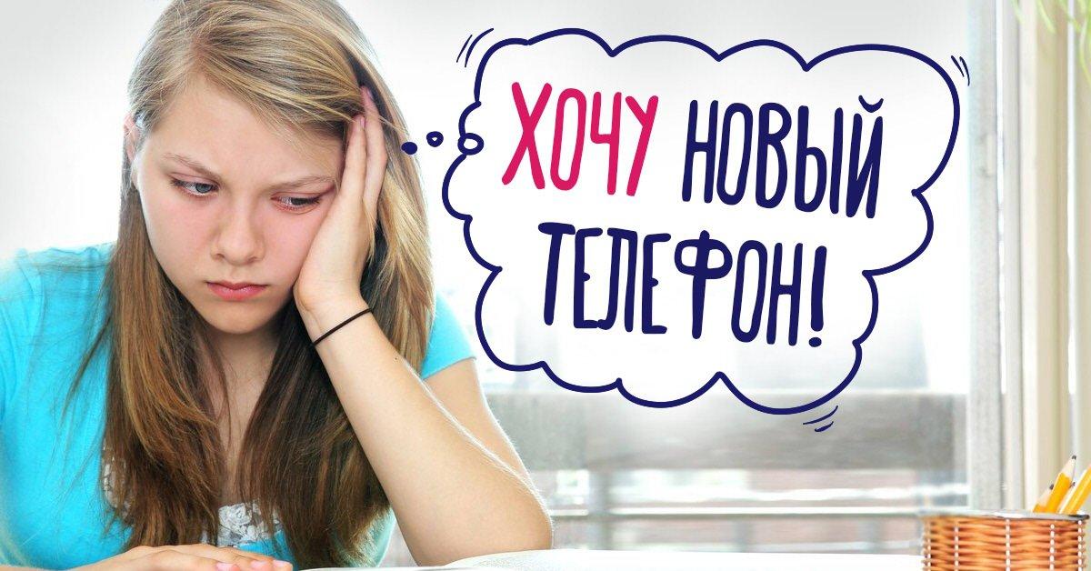 Как сохранить хорошие отношения с ребенком-подростком thumbnail