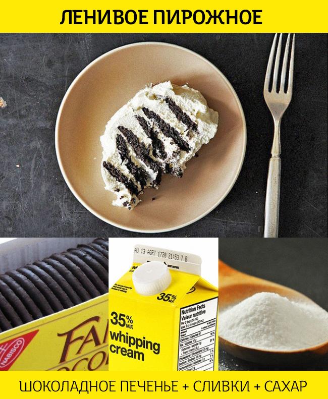 ленивое пирожное