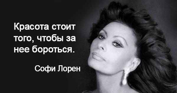 Софии Лорен
