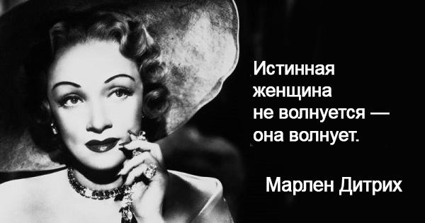 Марлен Дитрих