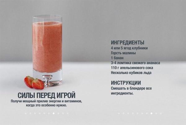 коктейли для здоровья рецепты