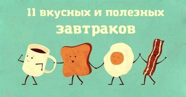 11 простых и полезных завтраков. Пусть каждый день начинается с аппетитом!