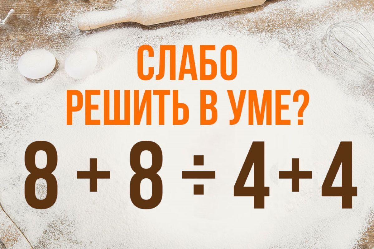 решение примеров с числами