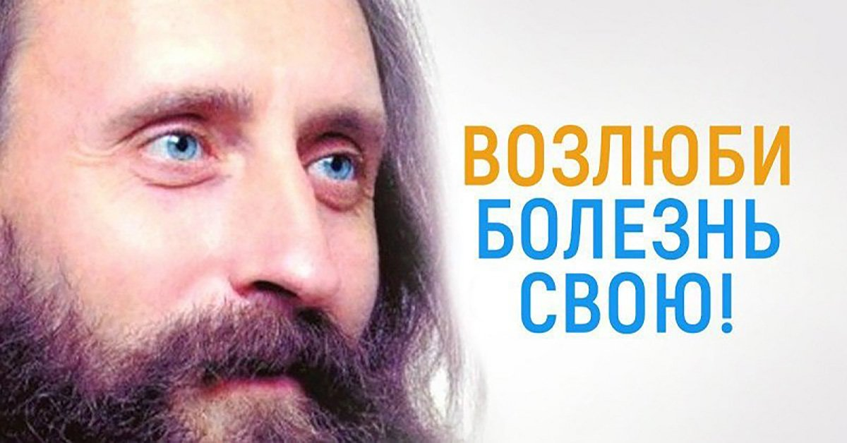 Валерий Синельников уверен, что осуждение других провоцирует недуг человека