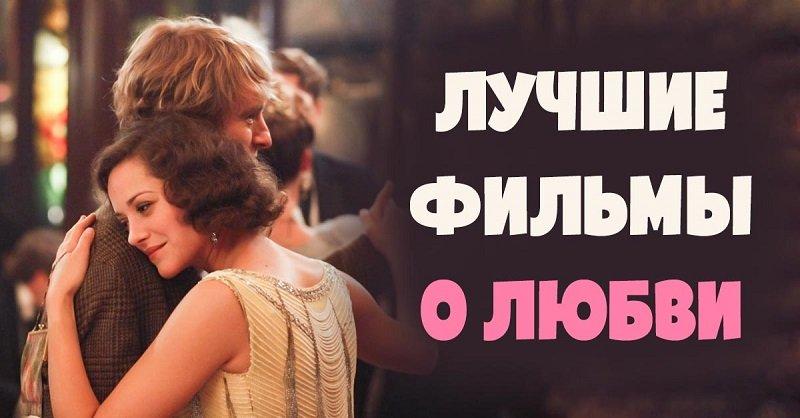 Романтические фильмы, чтобы День святого Валентина прошел как по маслу