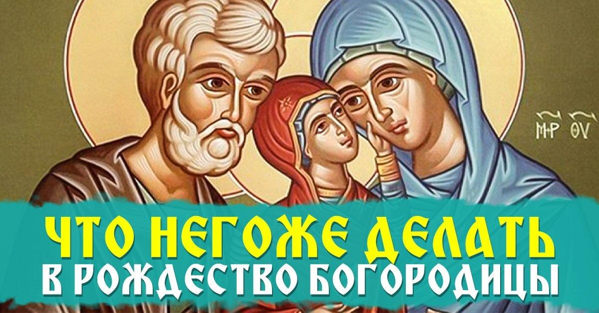 Что негоже делать в день Рождества Пресвятой Богородицы 21 сентября 2021 года