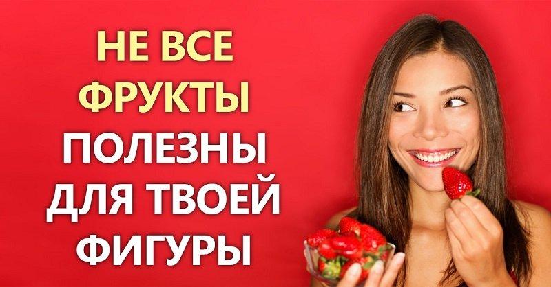 полезные и вредные фрукты