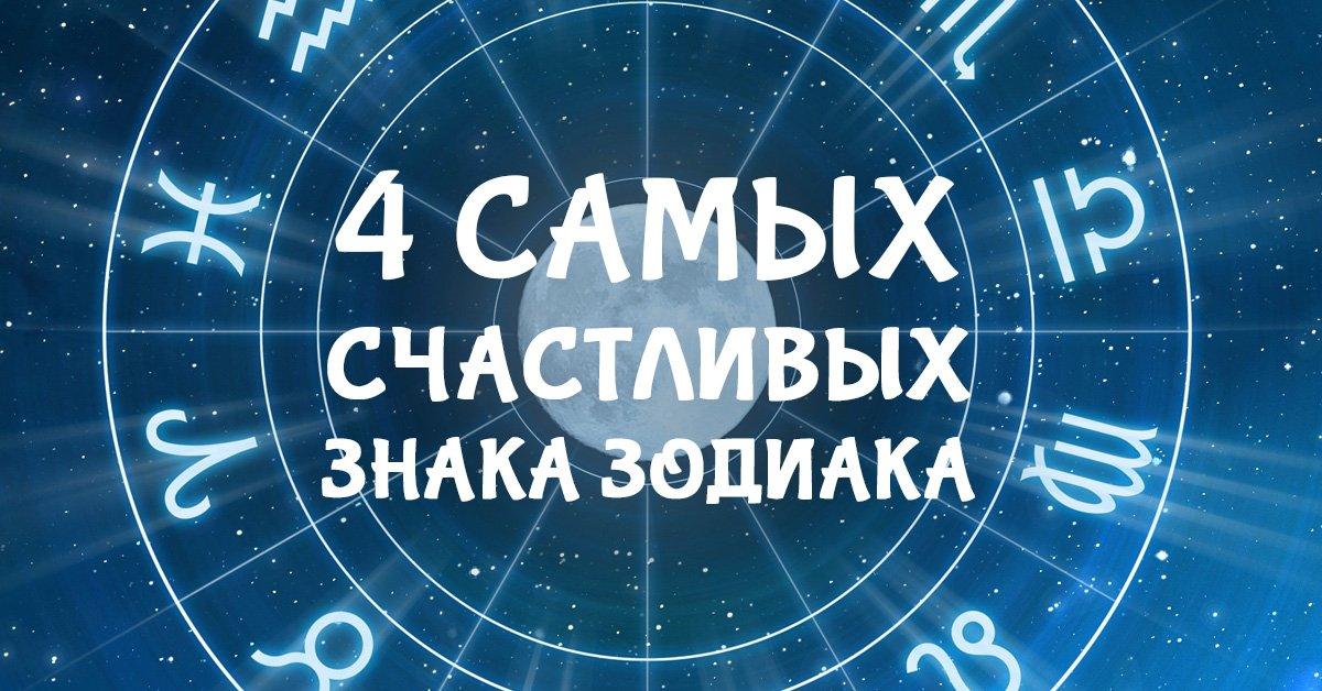 Любимчики судьбы: узнай, представители каких знаков зодиака родились под счастливой звездой…