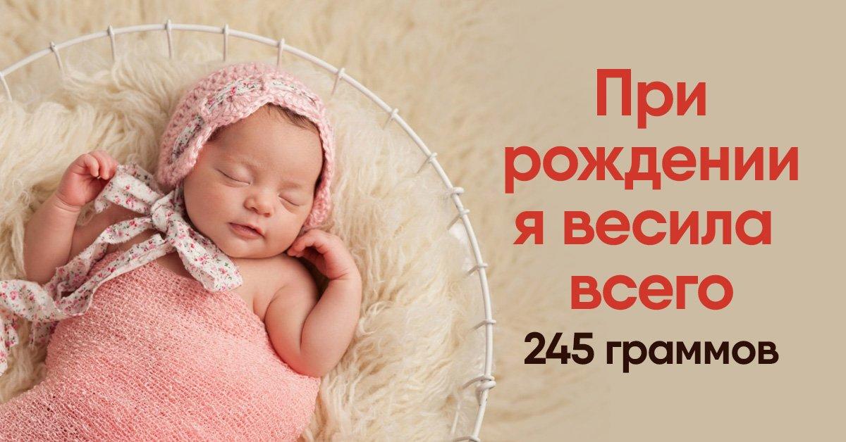 Сколько может весить новорожденный thumbnail