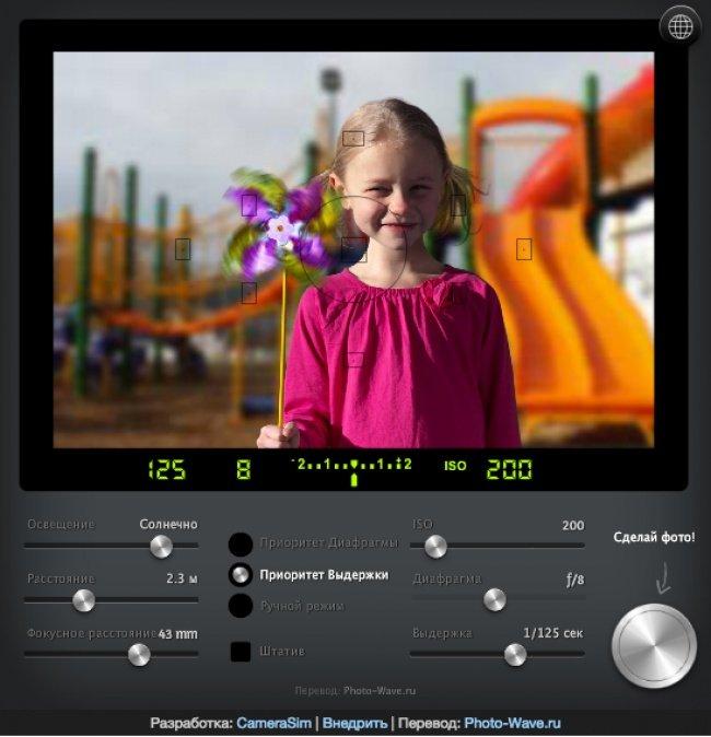 виртуальный фотоаппарат