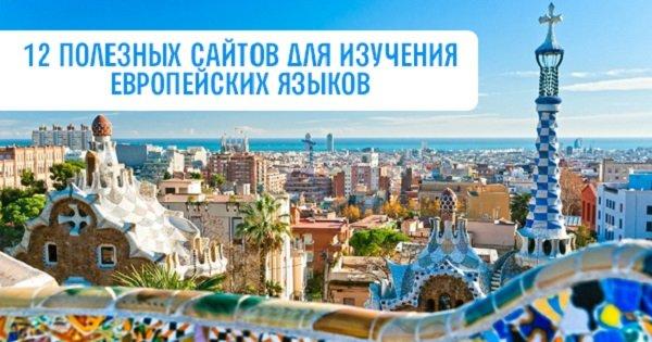 12 невероятно полезных сайтов для всех, кто изучает европейские языки. Вот это находка!