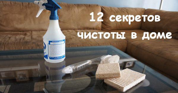 12 советов, которые заставят тебя полюбить уборку. Почему я не знал этого раньше?
