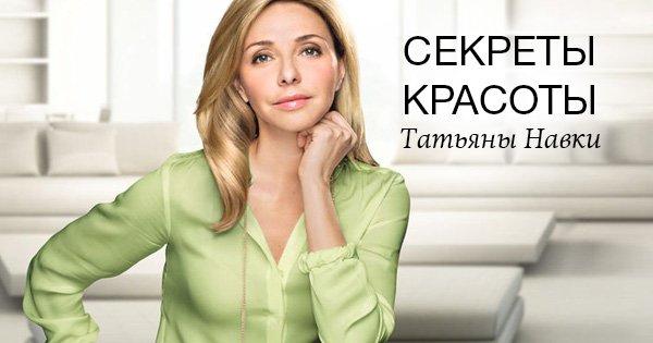 Секреты красоты олимпийской чемпионки. Татьяна Навка вдохновляет быть лучше!