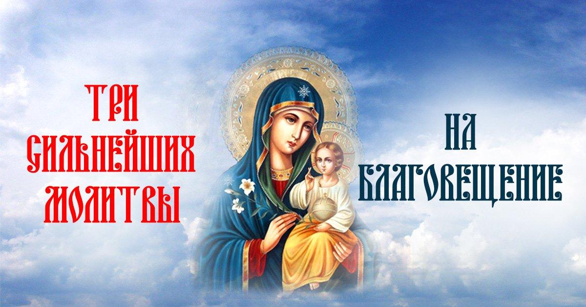 Молитва защити меня пресвятой богородицы