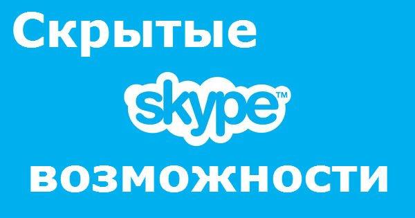 То, чего ты не знал о Skype: малоизвестные возможности популярной программы.