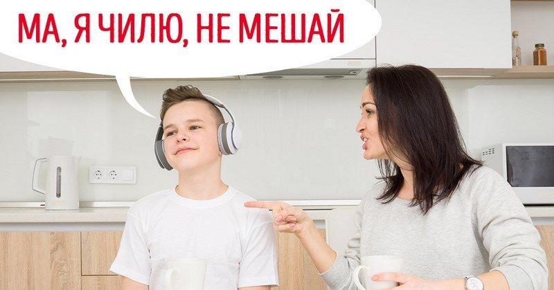 Тайный язык: 18 интересных слов из лексикона подростков. Родители в замешательстве!