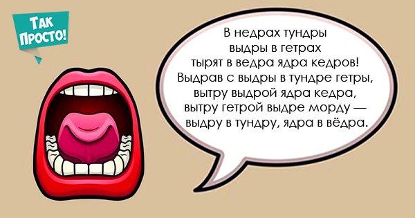 Самые сложные скороговорки для тех, кто мечтает говорить правильно. Этому легко научиться!