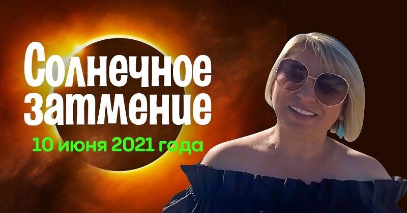 Чего ждать знакам зодиака от солнечного затмения 10 июня