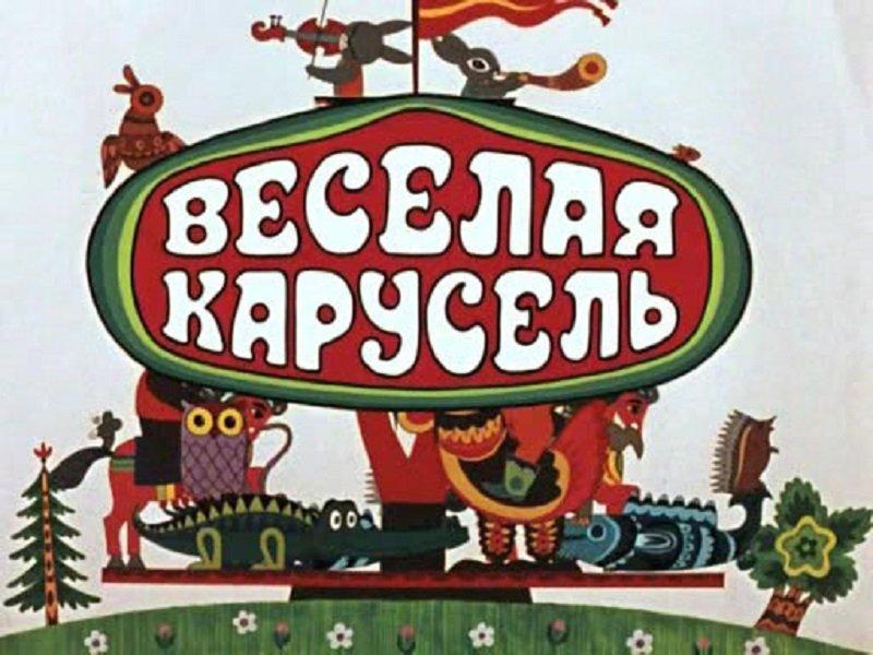 советские мультфильмы интересные
