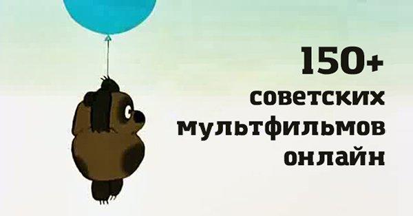 Самая большая подборка советских мультфильмов онлайн. Порадуй своих детей и внуков!
