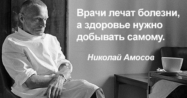 7 золотых правил Николая Амосова. Это должен знать каждый, чтобы оставаться здоровым!