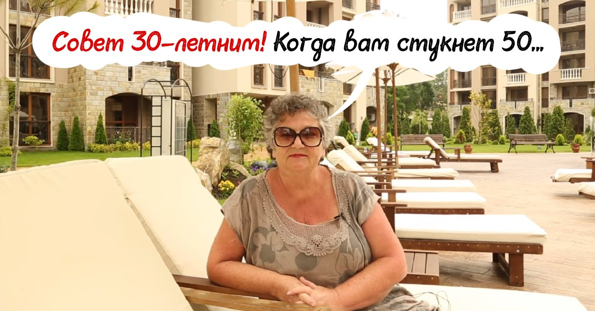 Пенсионерка Ольга Павловна делится мудростью: когда тебе стукнет 50, откажись от этих вещей в 2019 году